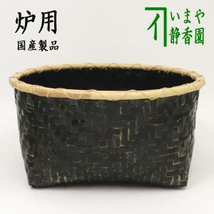 「茶道具 炭道具」 炭斗(炭取り) 利休形 炉用 (国産製品)|imaya-storo