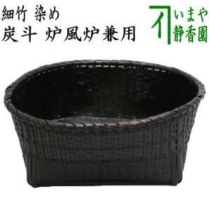 茶道具 炭道具 炭斗り 炭取り 細竹 染め 炉用|imaya-storo