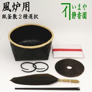 茶道具 炭道具 炭斗 炭取り 炭斗セット 炭取りセット 風炉用 imaya-storo