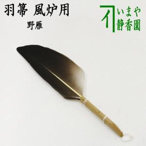 「茶器/茶道具 炭道具 羽ボーキ」 羽箒(はぼうき) 風炉用 野雁|imaya-storo