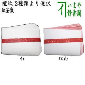 「茶器/茶道具 炭道具 紙釜敷」 白壇紙又は紅白檀紙 紙釜敷き 絞模様|imaya-storo