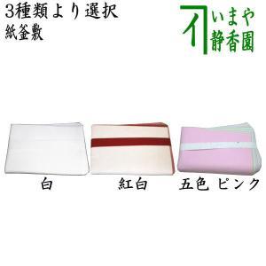 「茶器/茶道具 炭道具 紙釜敷」 紙釜敷き 白色又は紅白又は五色(ピンク)