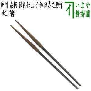 茶道具 炭道具 火箸 炉用 桑柄 和田美之助作 12代 錆色仕上げ 炉用火箸|imaya-storo