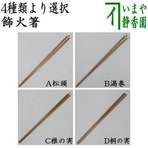 茶道具 炭道具 火箸 飾火箸 飾り火箸 松頭又は渦巻又は椎の実又は桐の実|imaya-storo