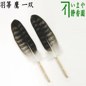 茶道具 炭道具 羽箒 はぼうき 鷹 一双 炉用 風炉用|imaya-storo