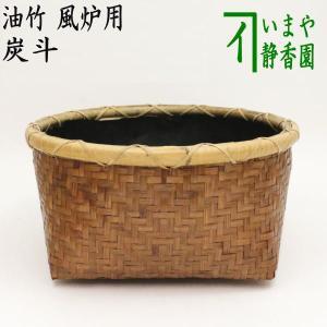 「茶道具 炭道具」 炭斗(炭取り) 油竹 風炉用|imaya-storo