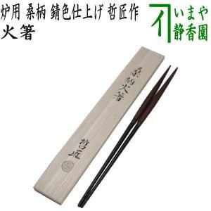 茶道具 炭道具 火箸 桑柄火箸 炉用火箸 哲匠作|imaya-storo