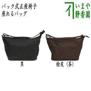 「茶器/茶道具 バック式正座椅子(座イス・閑座)」 座れるバッグ 黒又は茶