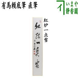 「茶器/茶道具 短冊」 直筆 山水有清音 福本積應筆|imaya-storo