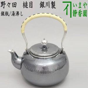 「茶器/茶道具 銀瓶(銀びん)/湯沸かし」 野々田 槌目銀瓶 銀川製|imaya-storo