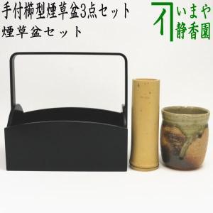 「茶器/茶道具 煙草盆セット/莨盆セット」 手付櫛型煙草盆3点セット (火入・灰吹・煙草盆)|imaya-storo