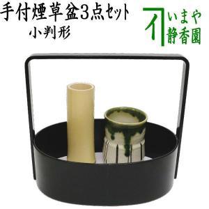 「茶道具 煙草盆(莨盆)」 手付 小判形煙草盆3点セット (煙草盆・火入・灰吹)|imaya-storo
