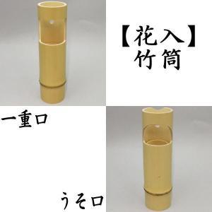 茶道具 花入 掛 置兼用 竹筒花入 一重口又はうそ口|imaya-storo