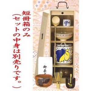「茶器/茶道具 お棚/長板」 短冊箱 桐生地  (中身は別売りです) imaya-storo