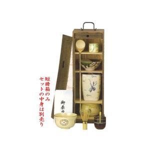 茶道具 お棚 長板 短冊箱 焼桐 中身は別売りです|imaya-storo