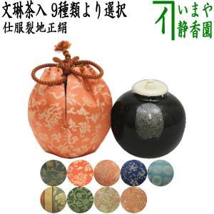 「茶器/茶道具 茶入(お濃茶器)」  文琳 仕服:9種類より選択|imaya-storo