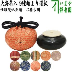 「茶器/茶道具 茶入(お濃茶器/長緒茶入)」 大海茶入れ 仕服:4種類より選択|imaya-storo
