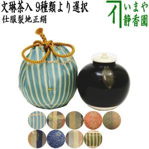 「茶道具 茶入(濃茶器)」 文琳茶入 仕服:9種類より選択|imaya-storo