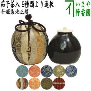 「茶道具 茶入(濃茶器)」 茄子茶入 仕服:9種類より選択|imaya-storo