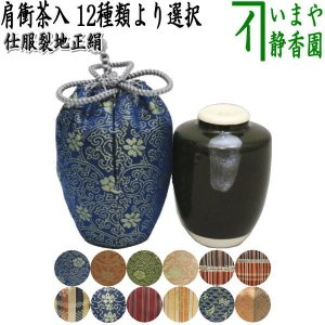 「茶道具 茶入(濃茶器)」 肩衝茶れ(肩付茶入れ) 12種類より選択