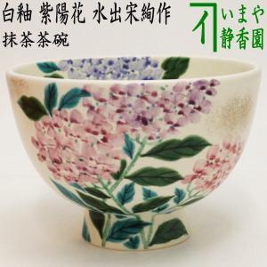茶道具 抹茶茶碗 乾山写し 青楓 南口閑粋作|imaya-storo