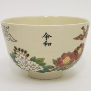 茶道具 抹茶茶碗 御印茶碗 新元号 令和 梓に浜梨 小野志峰作|imaya-storo