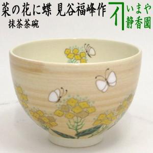 茶道具 抹茶茶碗 ハロウィン 色絵茶碗 Halloween ハロウィン 加藤永山作 ハロウイン ハロウイーン|imaya-storo