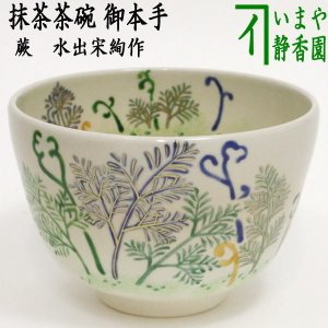 茶道具 抹茶茶碗 半掛 ハロウィン 前えくぼ 水出宋絢作|imaya-storo