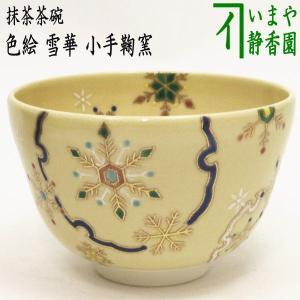 茶道具 抹茶茶碗 干支 子 干支茶碗 ねずみの嫁入り 新井京華作 干支子御題望|imaya-storo