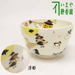 茶道具 抹茶茶碗 ハロウィン 浮彫 小手鞠窯 ハロウイン ハロウイーン|imaya-storo