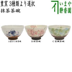 茶道具 抹茶茶碗 富士に桜茶碗又は桜茶碗又は青楓茶碗|imaya-storo
