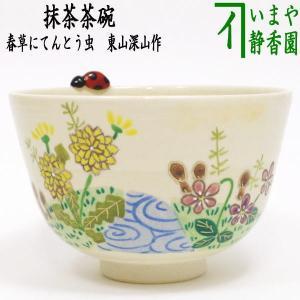 茶道具 抹茶茶碗 色絵茶碗 ハロウィン ジャック・オ・ランタン 東山深山作 ハロウイン|imaya-storo