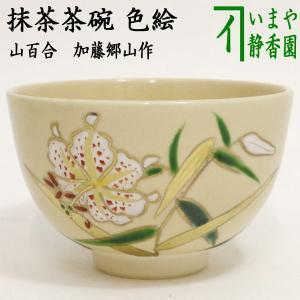 茶道具 抹茶茶碗 色絵茶碗 ステンドグラス 福本未来作|imaya-storo