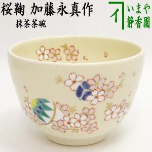 茶道具 抹茶茶碗 干支 子 干支茶碗 土鈴 加藤郷山作 干支子御題望|imaya-storo