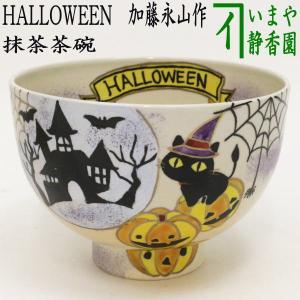 ハロウィン ハロウイン 茶道具 抹茶茶碗 ハロウィン 南瓜と猫 水出宋絢作|imaya-storo