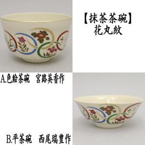 「茶器/茶道具 抹茶茶碗」 色絵茶碗又は平茶碗 花丸紋 英香作又は西尾瑞豊作|imaya-storo