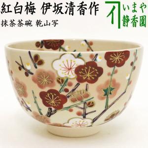 「茶器/茶道具 抹茶茶碗」 刷毛目 小菊 中村与平作|imaya-storo