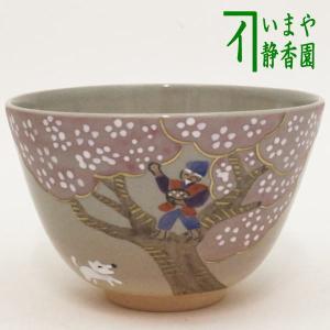 茶道具 抹茶茶碗 御本手 桔梗 小倉亨作|imaya-storo