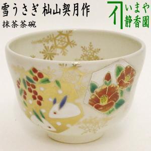 茶道具 抹茶茶碗 四季色絵 乾山写 富士に鶴 杣山契月作  乾山写し|imaya-storo