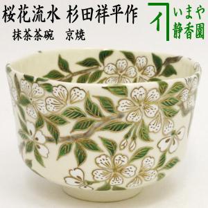 茶道具 抹茶茶碗 金砂子 鯉のぼり 小倉亨作|imaya-storo