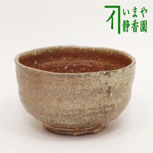 茶道具 抹茶茶碗 信楽焼 高橋楽斎作 5代  信楽焼き|imaya-storo