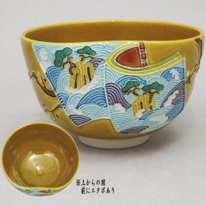 茶道具 抹茶茶碗 古代黄交趾 和...