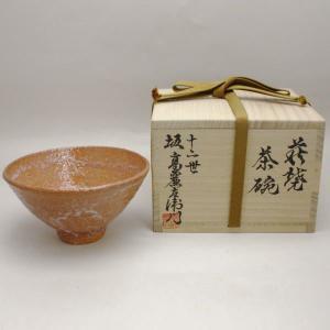 茶道具 抹茶茶碗 萩焼 坂高麗左衛門作 松本窯 御物袋入 萩焼き|imaya-storo