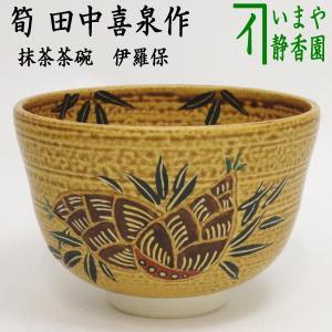 茶道具 抹茶茶碗 ハロウィン 桃地 ハロウィン 東山深山作 ハロウイン ハロウイーン|imaya-storo