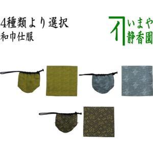 「茶道具 仕服/仕覆」 和巾仕服 (中次茶器用仕服&古帛紗) 万代屋緞子