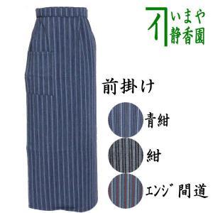 「茶道具 着物用作業着/エプロン・前掛け」 水屋前掛け 巻きスカート 3色より選択 防水加工済|imaya-storo