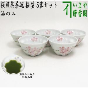 「煎茶碗 湯のみ・汲出し(湯呑み・湯飲み/汲み出し)」 桜煎茶茶碗 5客組|imaya-storo