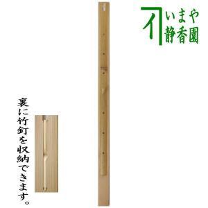 「茶道具 軸用掛物/杉自在掛け」 軸吊自在掛け 雲隠れ板 竹釘2本付き (木・埋め込み) 杉・ごま竹製 imaya-storo