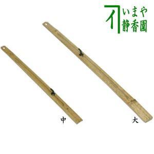 「茶道具 軸用掛物」 軸吊自在 スライド式 ごま竹自在掛け 約46.5又は約54.5cm