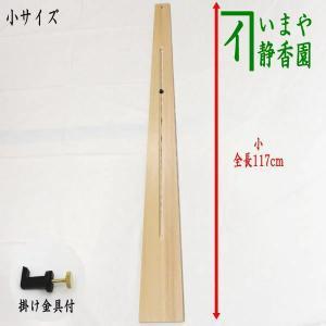 茶道具 掛物 掛軸用 短冊用 花入用 扇子掛用 杉垂發 杉すいはつ 小 スライド式 掛金具付 117cm imaya-storo